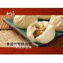 香菇竹筍鮮肉包(小)